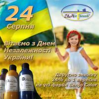 В честь праздника 24 августа - скидки 24%!