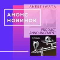 Реліз нових моделей від Anest Iwata