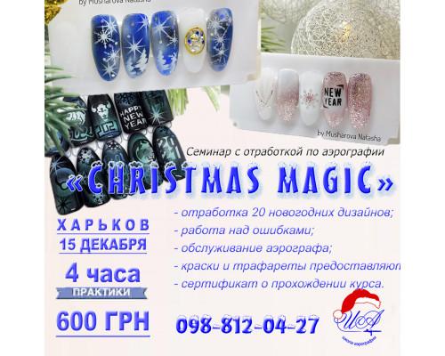 Рождественская Магия!  Аэрография в ногтевом сервисе